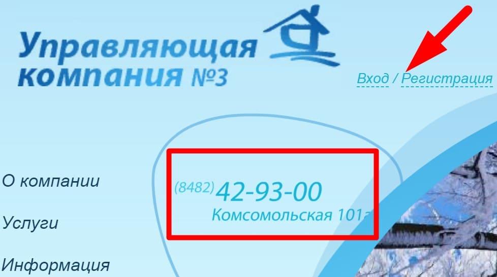 УК 3 Тольятти личный кабинет