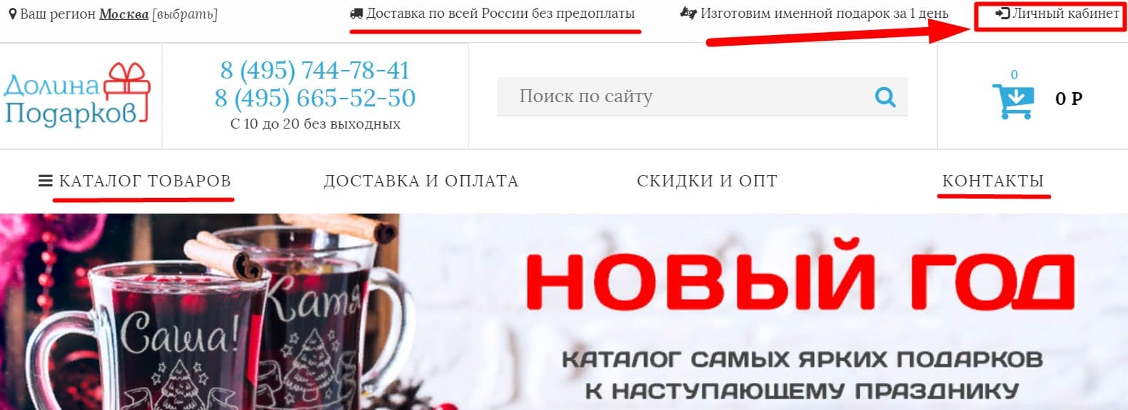 Долина Подарков интернет магазин