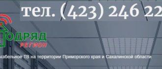 Подряд Регион Приморск