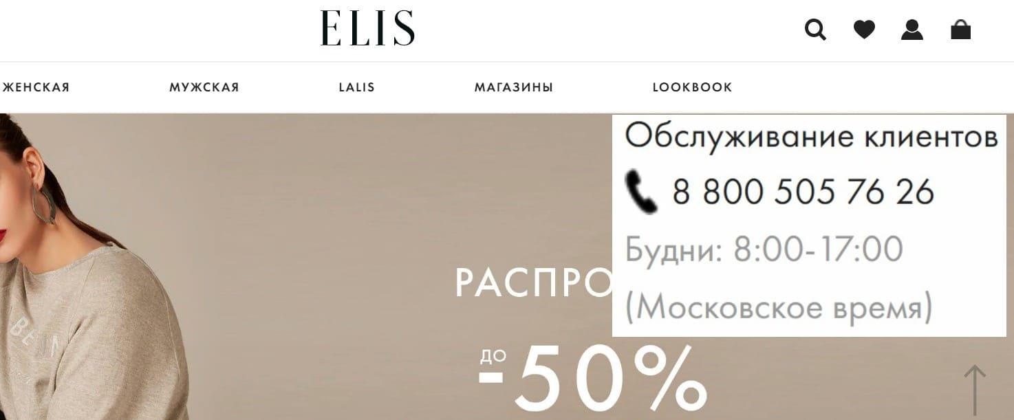 Элис интернет магазин одежды