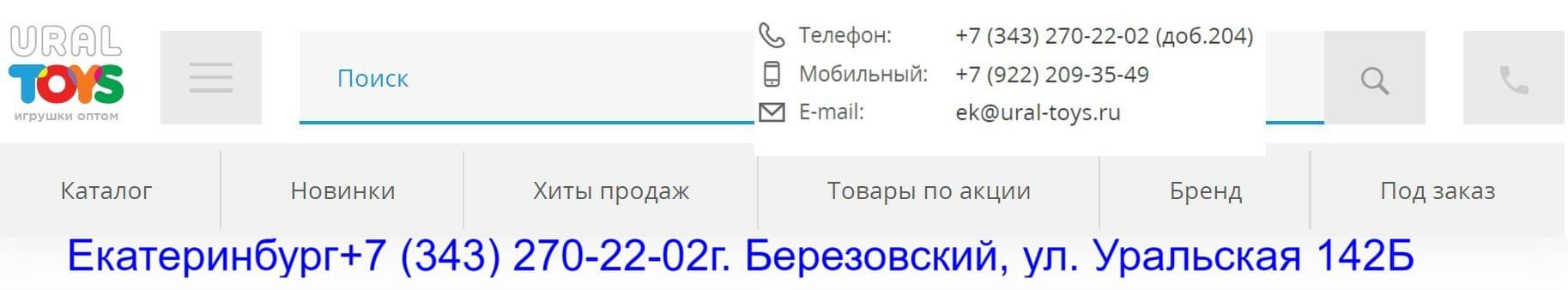 Урал Тойз сайт