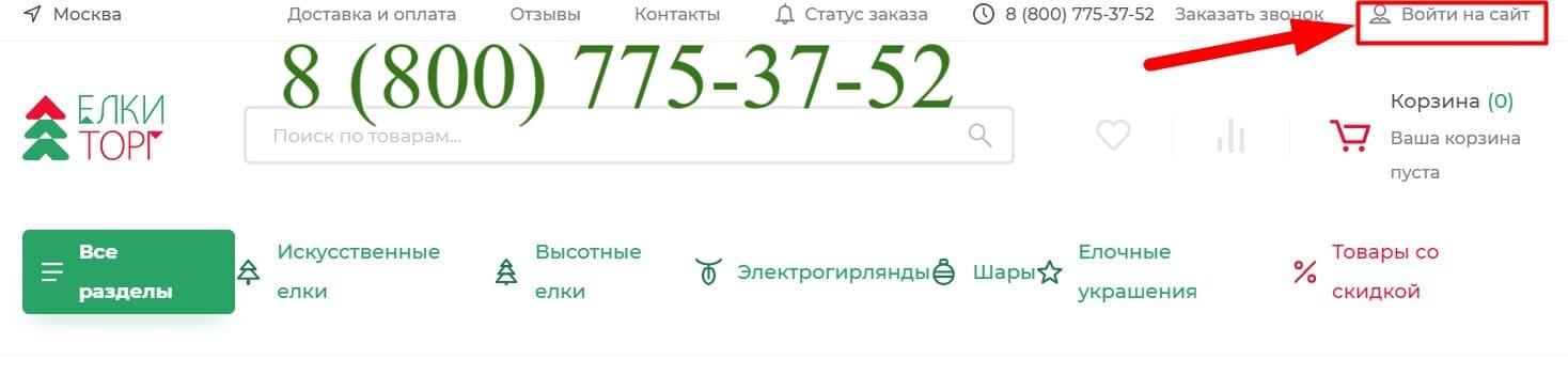 Елки Торг интернет магазин