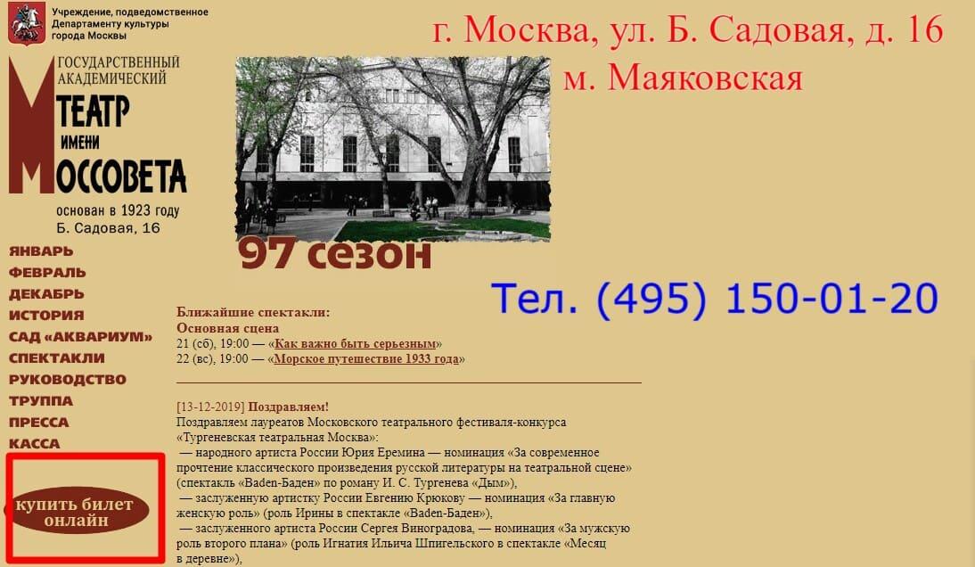 Сайт театра Моссовета