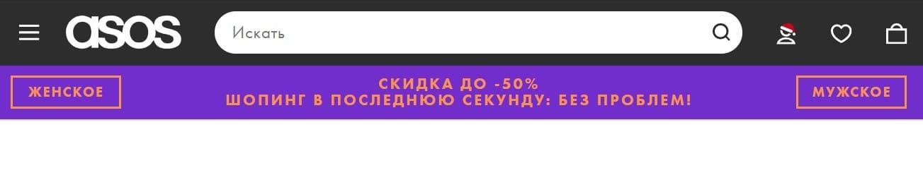 ASOS интернет магазин на русском языке