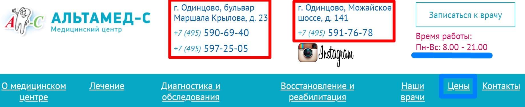 Официальный сайт Альтамед на Крылова