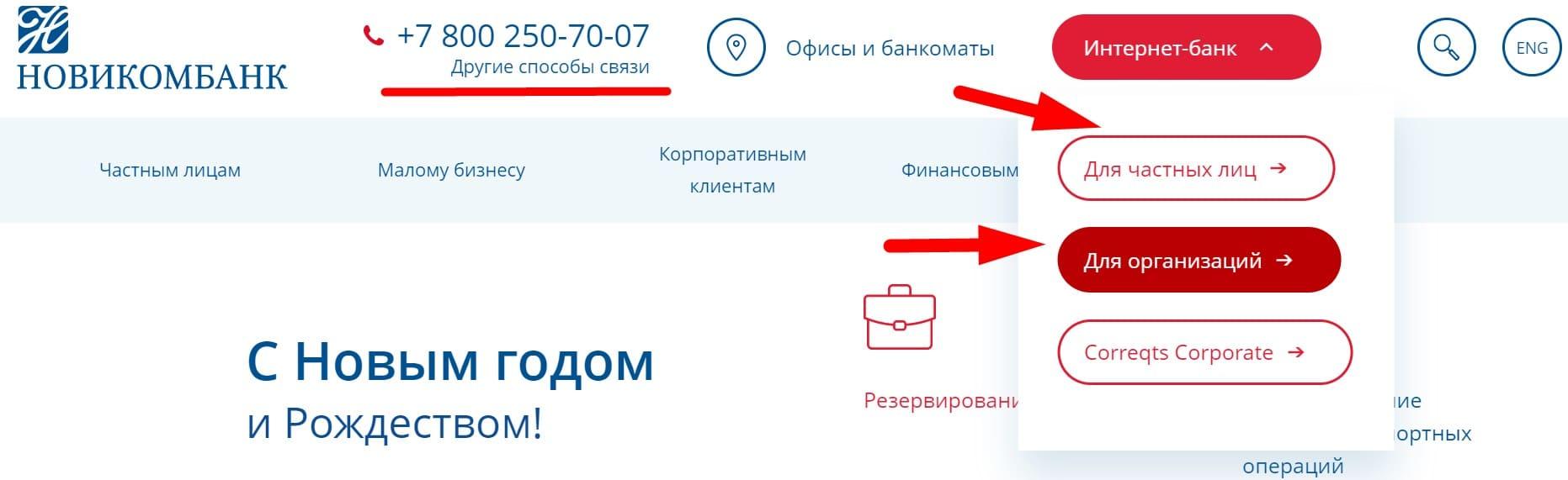 Новикомбанк сайт