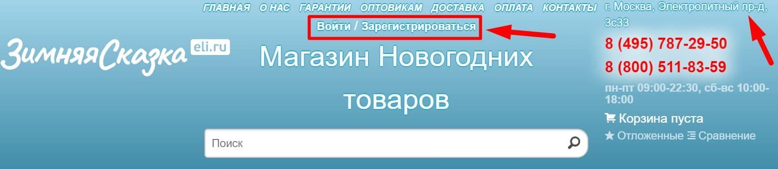 Зимняя сказка интернет магазин