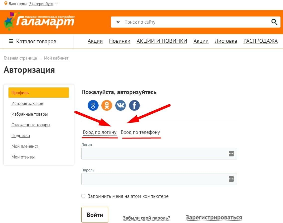 Галамарт сайт и каталог
