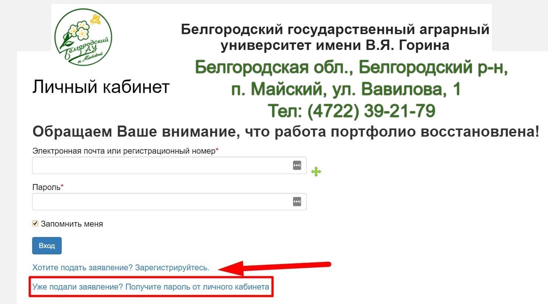 Сайт аграрного университета имени Горина в городе Белгород