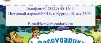 Сайт конкурса Рассударики