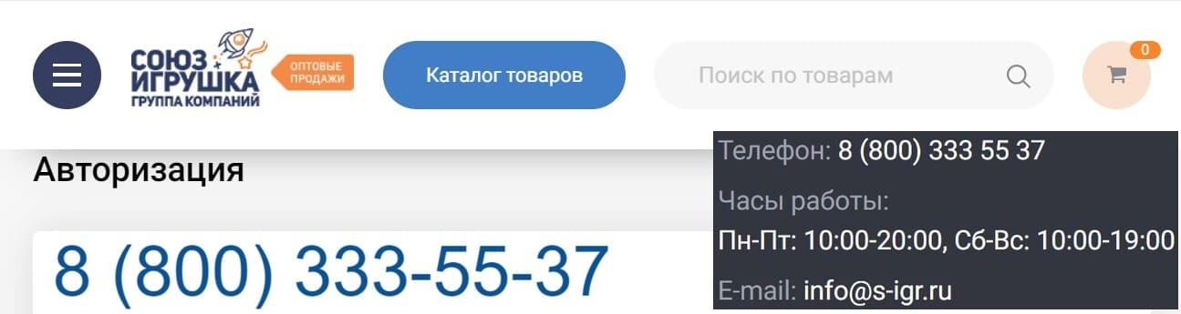 Союз Игрушка сайт
