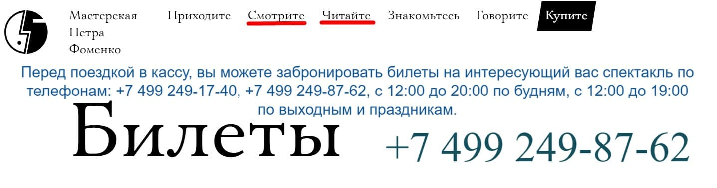 Сайт Театра Петра Фоменко