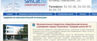 Школа 73 рф Ульяновск