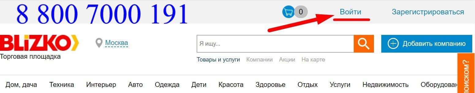 Близко Ру зайти на сайт