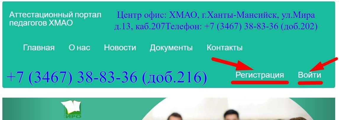 ИРО 86 ХМАО Югры