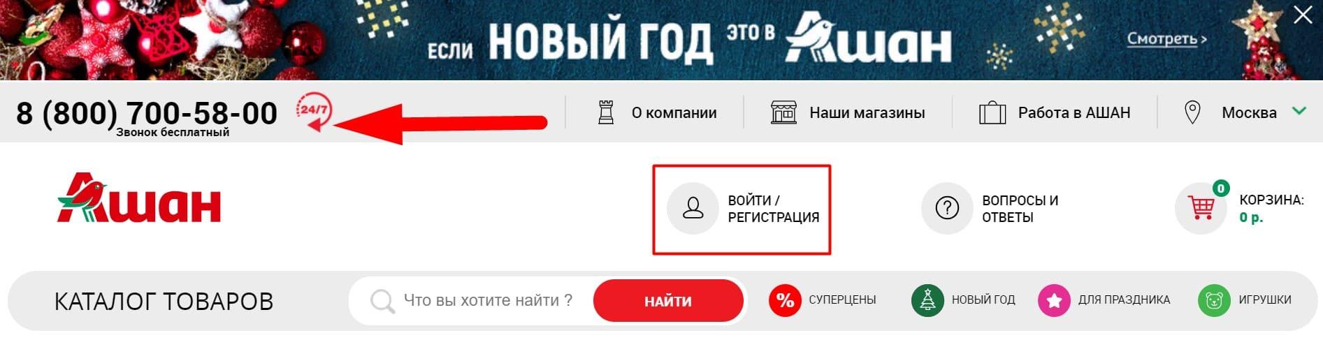 Сайт интернет магазина Ашан