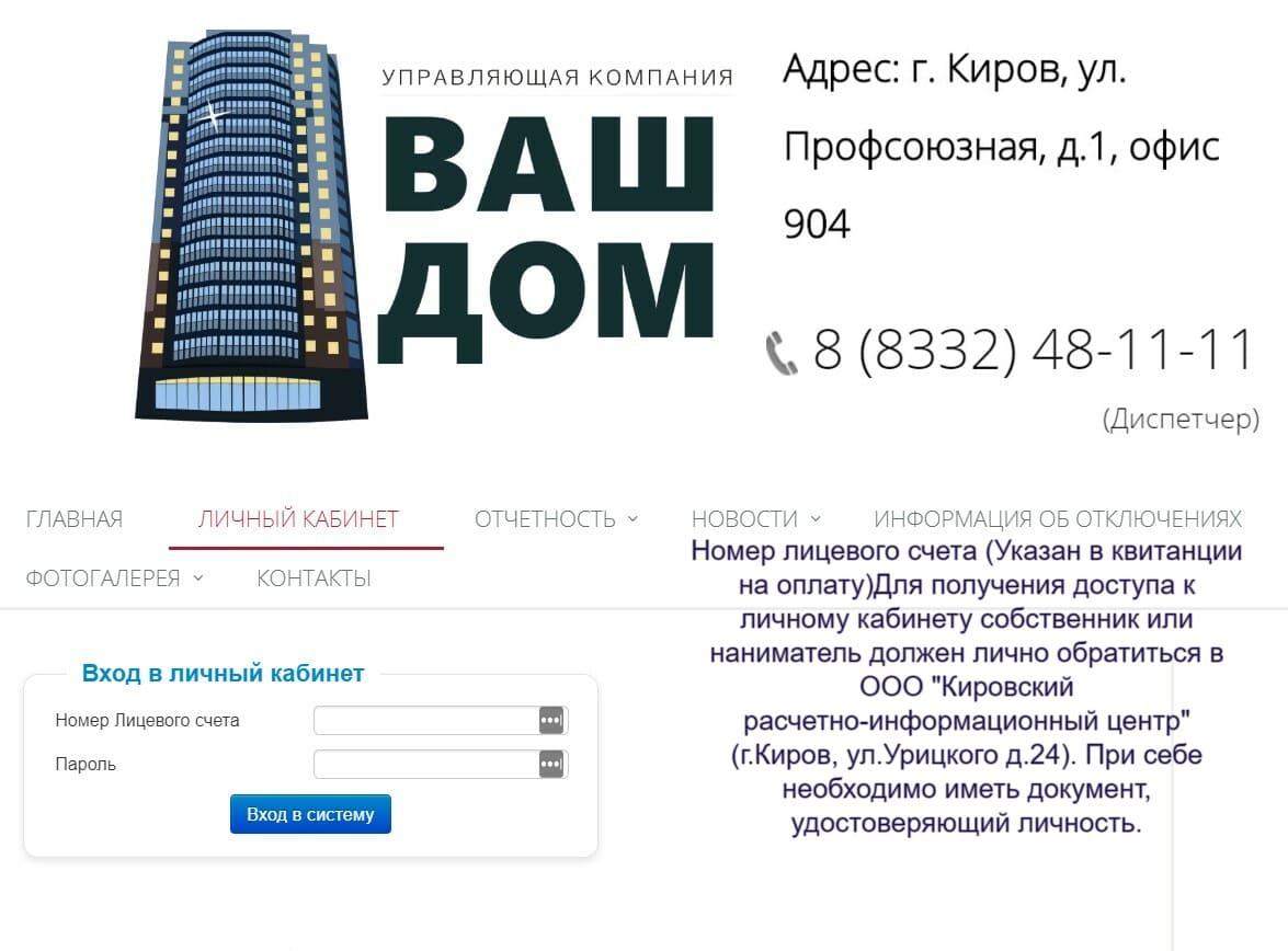 УК Ваш Дом в Кирове официальный сайт