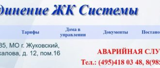 ЖК Системы Жуковский сайт
