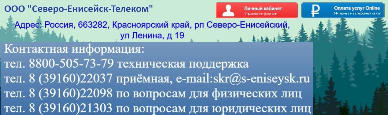 Северо Енисейск телеком сайт