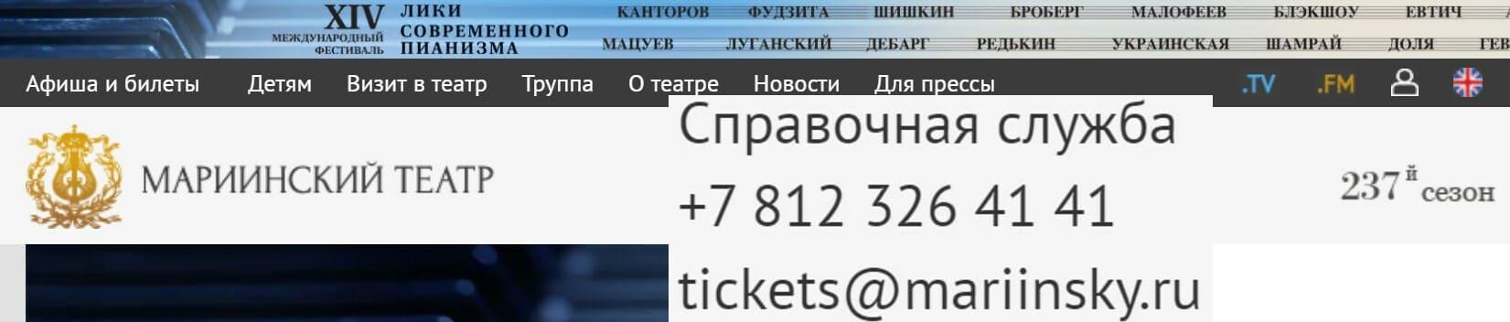 Сайт Мариинского Театра