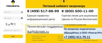 Личный кабинет акционера Роснефть