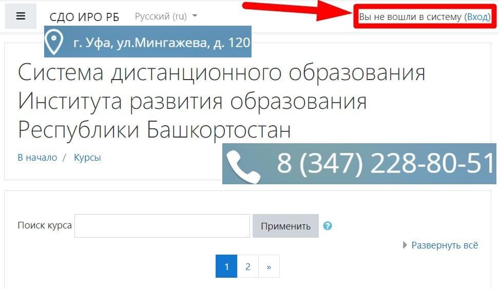ИРО РБ Башкортостан