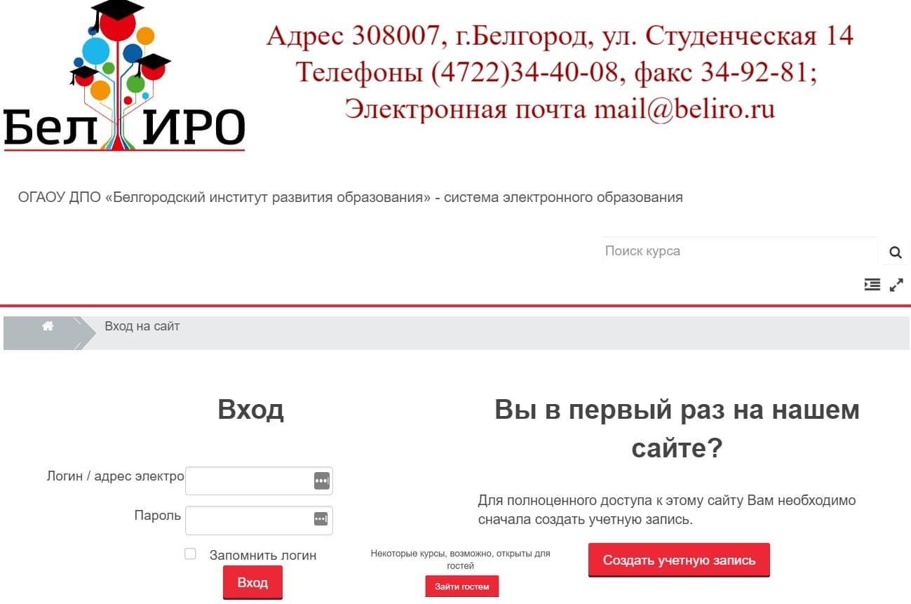 Бел ИРО сайт