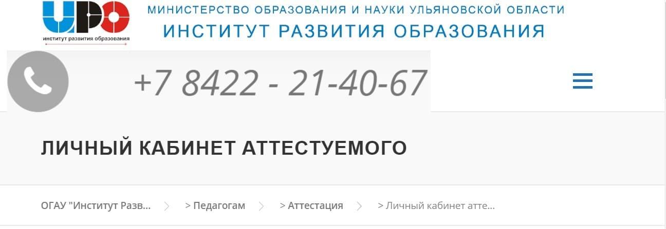 ИРО 73 аттестация