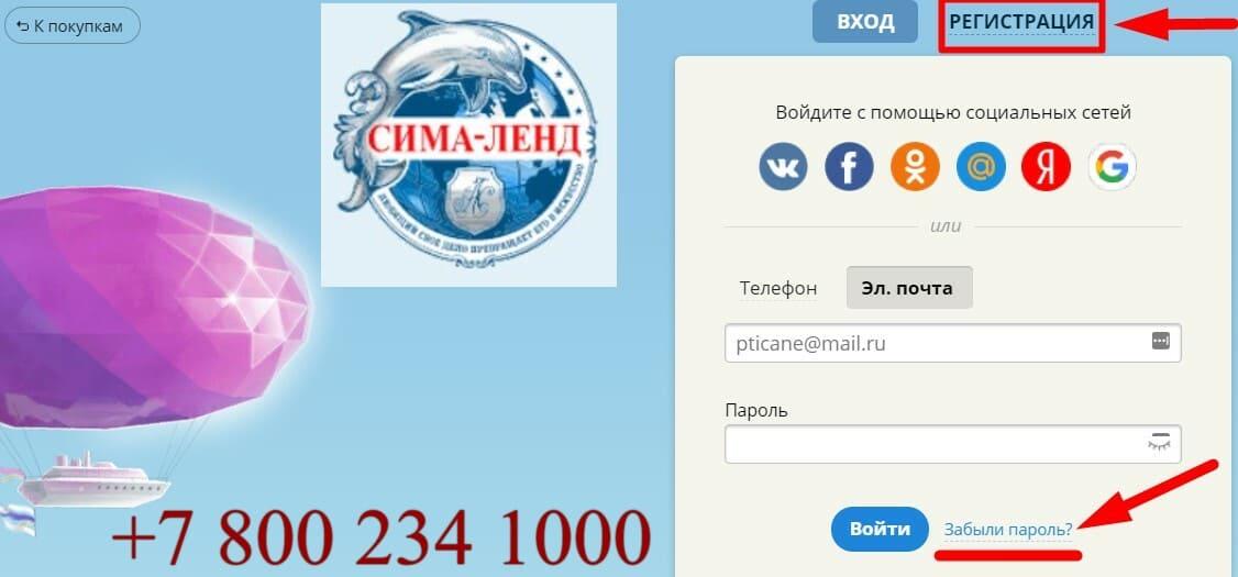 Сима Ленд интернет магазин