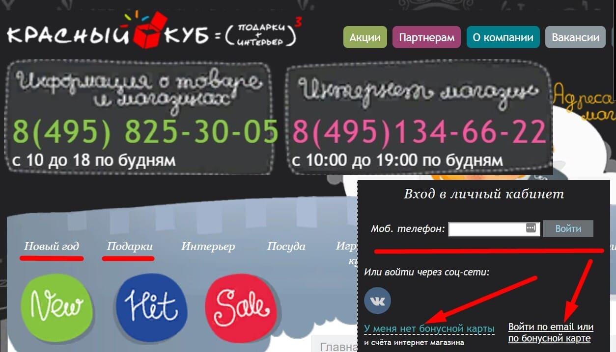 Красный Куб интернет магазин