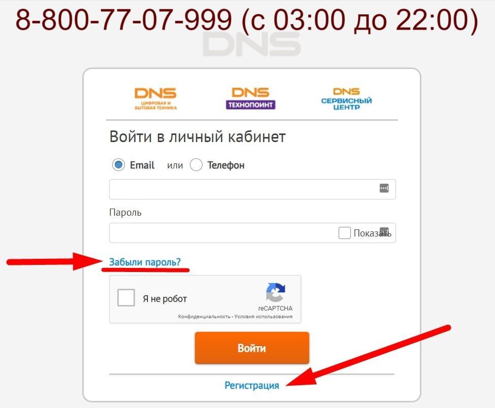 Сайт интернет магазина ДНС