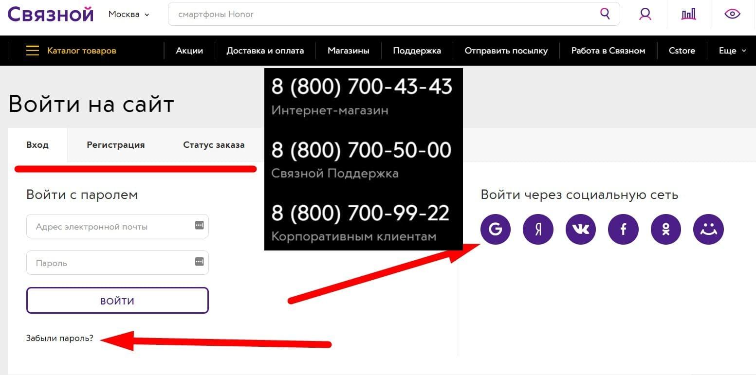 Связной интернет магазин сайт