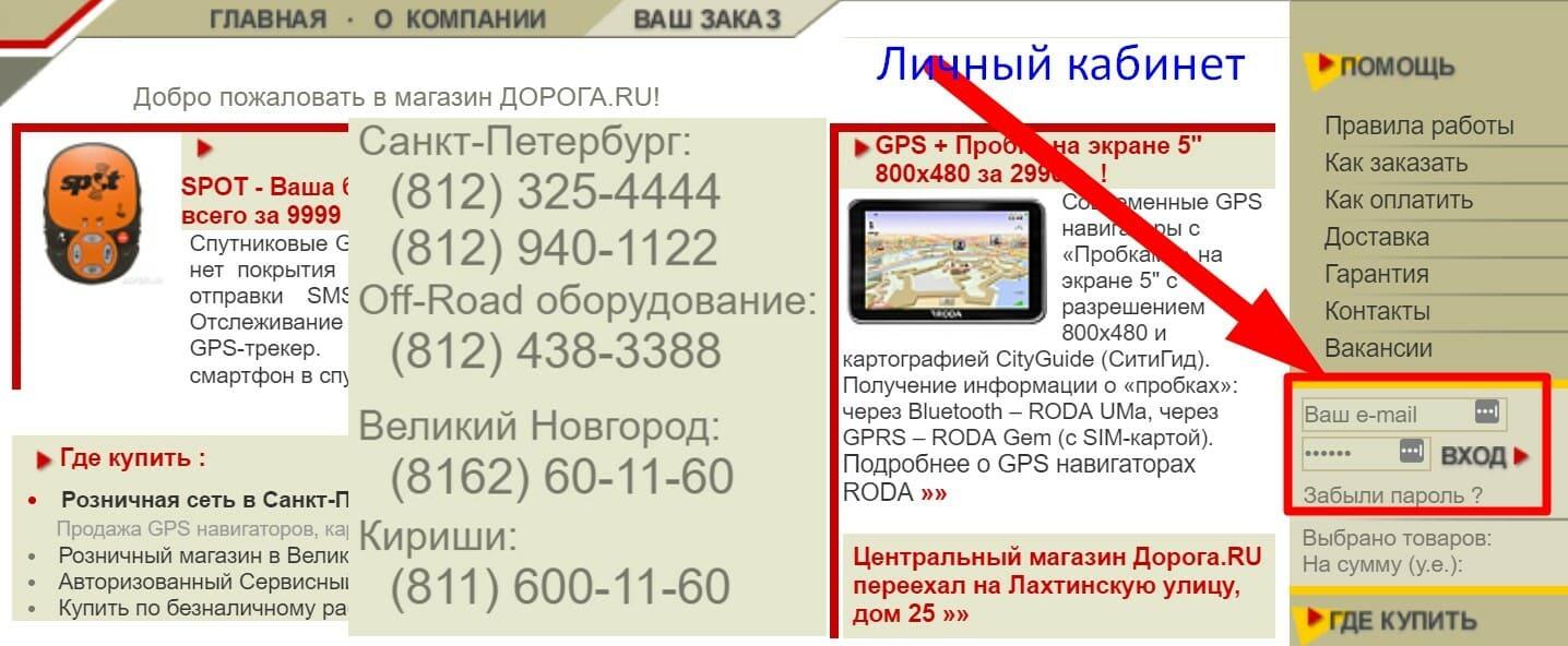 Doroga Ru личный кабинет