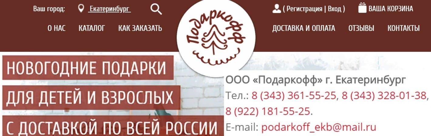 Подаркофф новогодние подарки Ру сайт интернет магазина