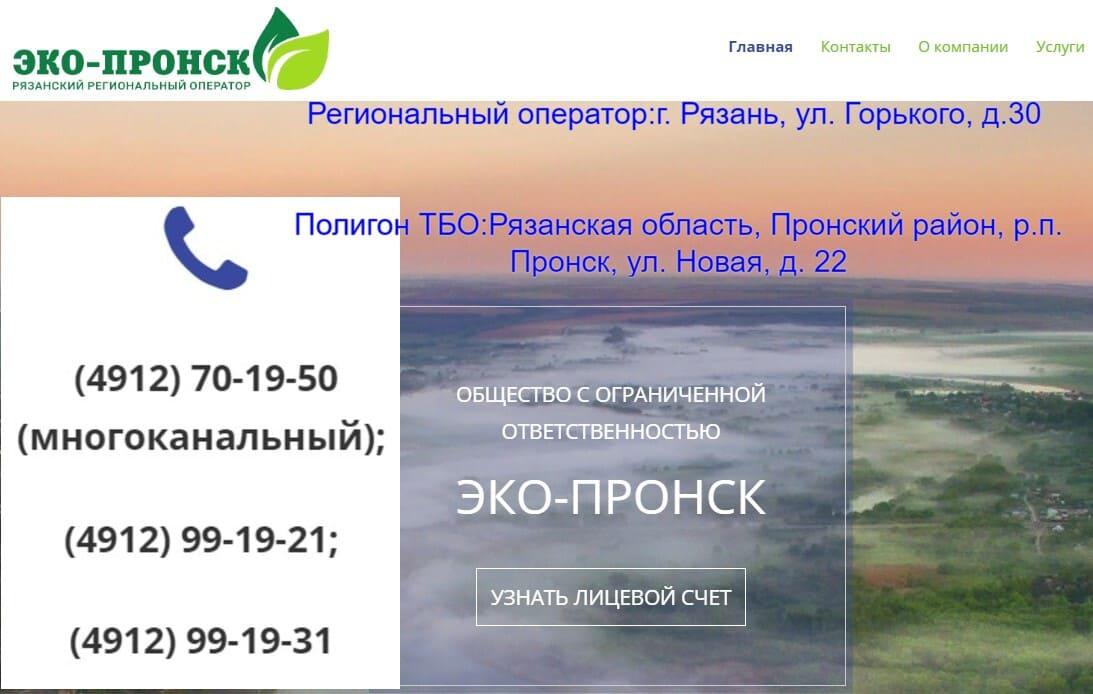 Эко Пронск региональный оператор в Рязани сайт