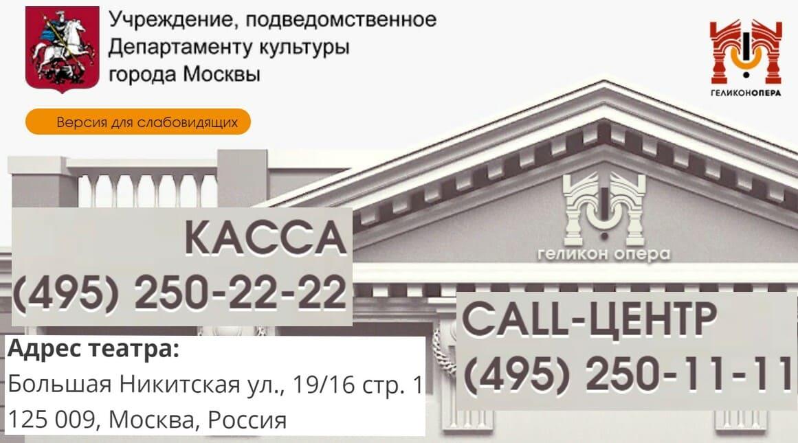 Геликон Опера сайт театра