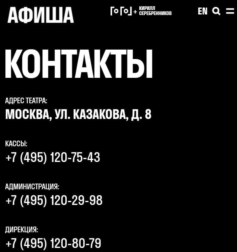 Официальный сайт Гоголь Центра