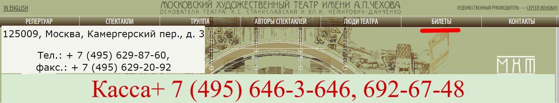 Сайт МХТ Чехова