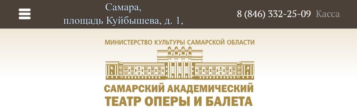 Самарский театр оперы и балета сайт