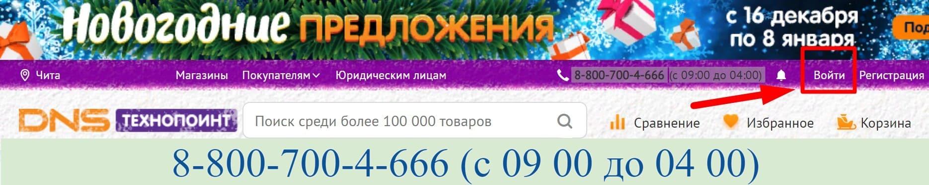 Технопоинт сайт интернет магазина