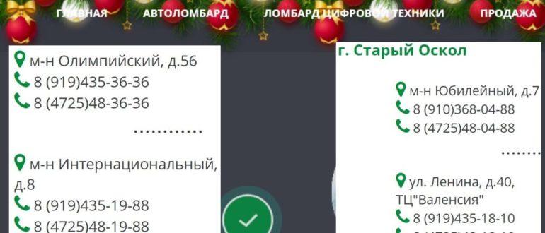 Ломбард Оскол цифровой