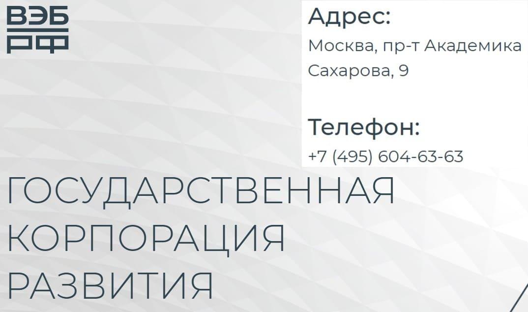 Сайт корпорации ВЭБ РФ