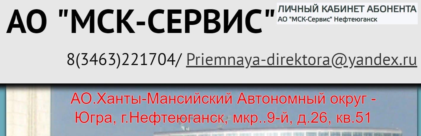 ЖЭУ 2 Нефтеюганск сайт
