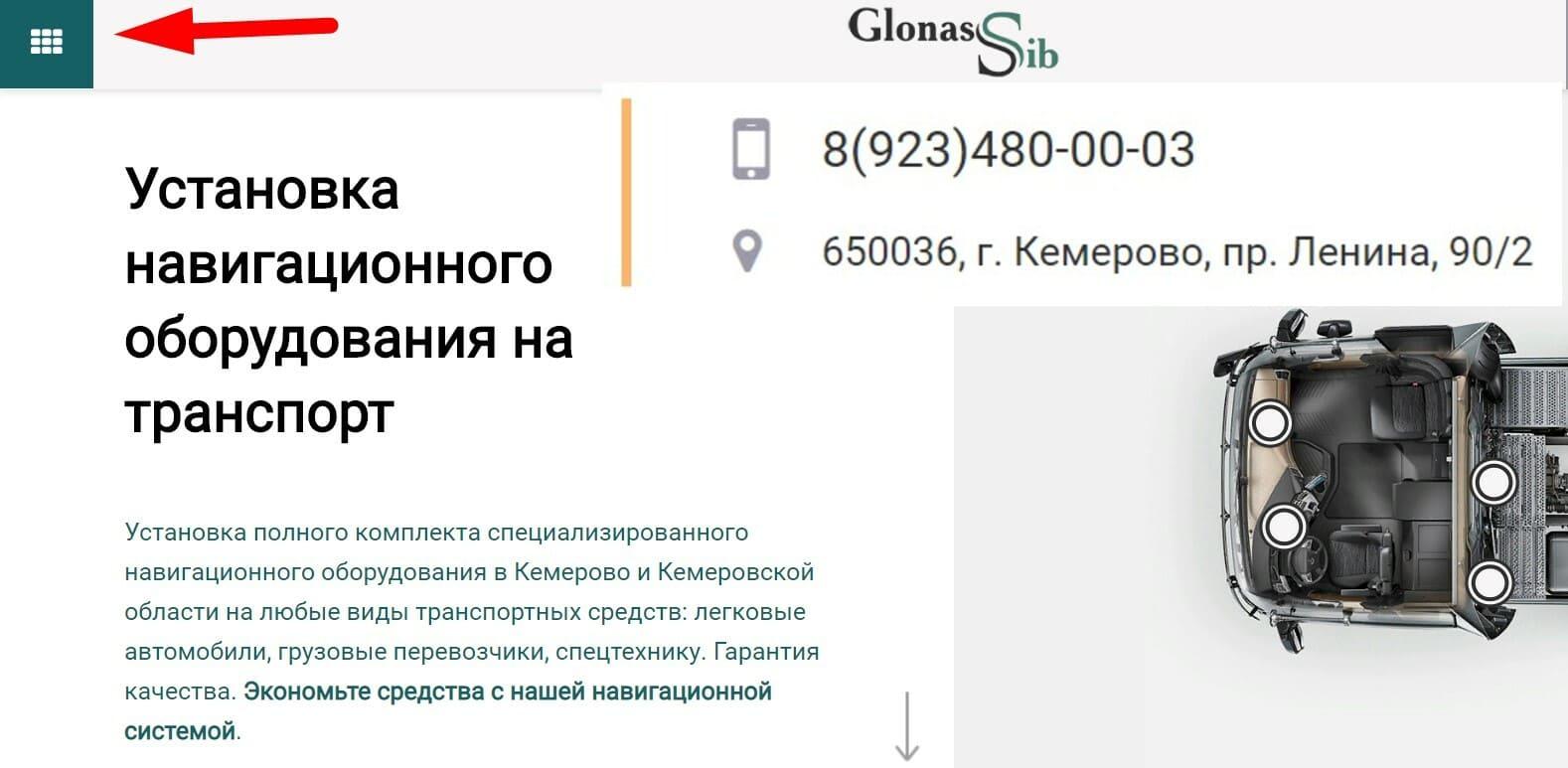 Гланас-сиб ру кабинет