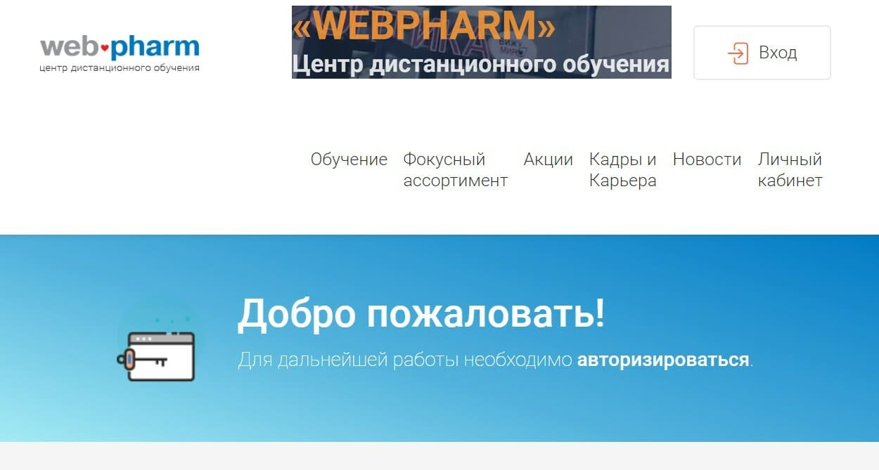 ВебФарм центр обучения