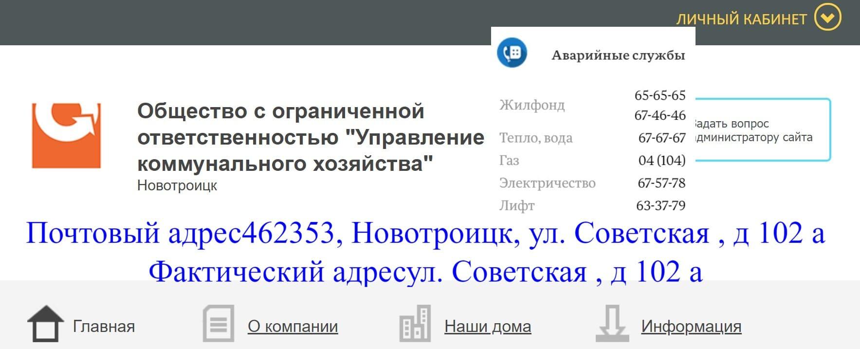 УКХ Новотроицк сайт