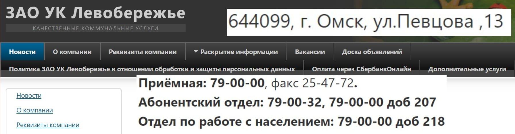 УК Левобережье Омск сайт