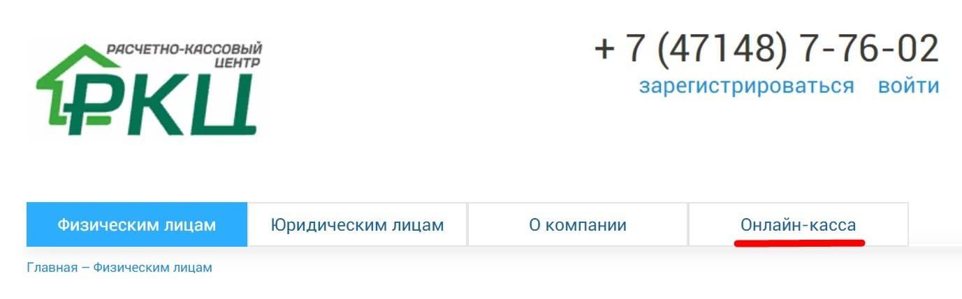 RKC46 Ru личный кабинет