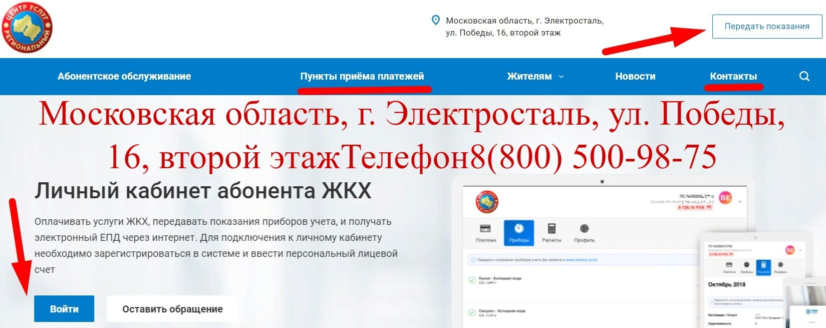 РЦУ Электросталь личный кабинет