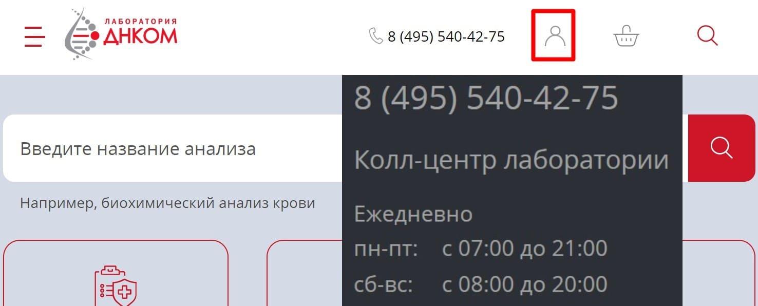 ДНКОМ сайт